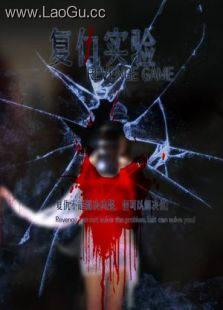 《复仇实验》海报