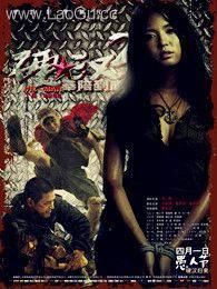 《硬汉2》海报