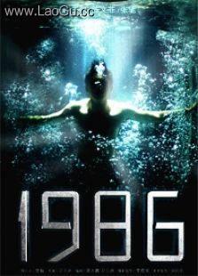 《1986》海报