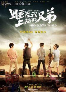 《睡在我上铺的兄弟》海报
