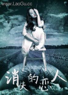 《消失的恋人》海报