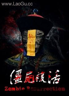 《僵尸复活2015》海报