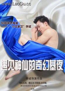 《遇见神仙的奇幻基夜》海报