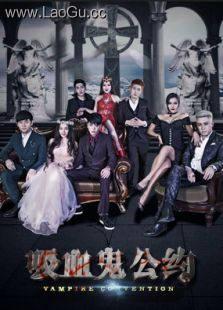 《吸血鬼公约》海报