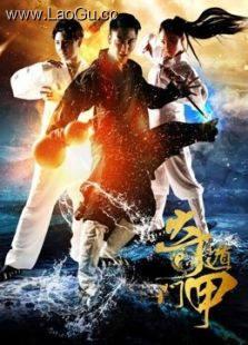 《奇�T遁甲(2015)》海��