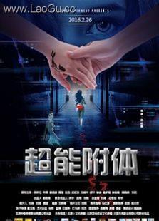 《超能附体》海报