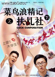 《菜鸟浪精记之扶乩社:下》海报