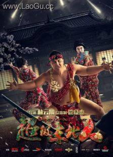 《超级东北人》海报