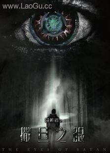 《异能者之撒旦之眼》海报