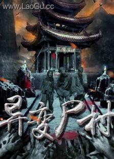 《异变尸村》海报