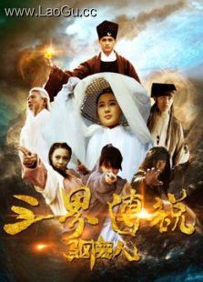 《三界传说之驱魔人》海报
