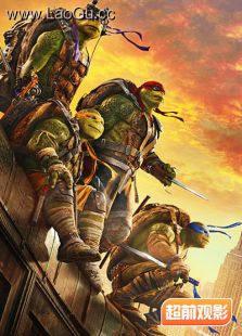 《忍者神龟2超前观影》海报
