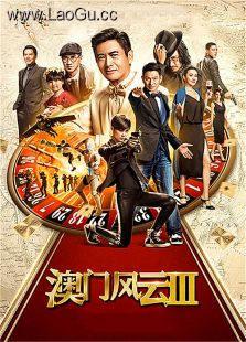 《澳门风云3 粤语版》海报