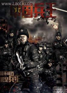 《中国兵王》海报