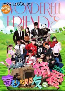 《奇妙的朋友之萌爱2016》海报