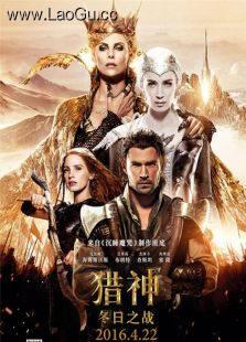 《猎神:冬日之战 英文版》海报