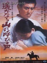《远山的呼唤》电影海报