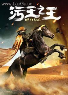 《污王之王》海报