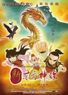《新东方神娃》海报