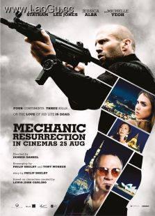 《机械师2:复活》海报