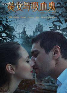 《美女与吸血鬼》电影海报