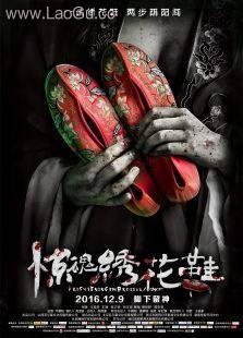 《惊魂绣花鞋》海报