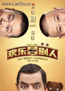 《欢乐喜剧人》海报