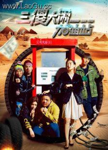 《三傻大闹加油站》海报