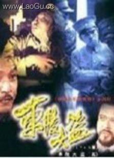 《东陵大盗(五)》电影海报