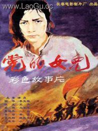 《党的女儿》电影海报
