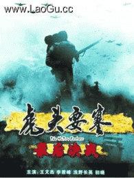 《虎头要塞牺牲》海报