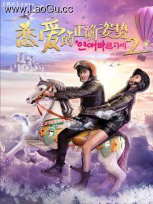 《恋爱的正确姿势2》海报