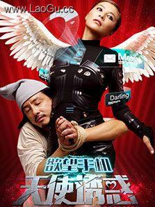《欲望手机:天使诱惑》海报