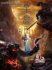 《西游之牛魔王》海报