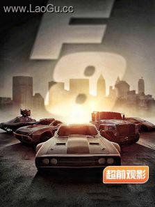《速度与激情8 超前观影报道》海报