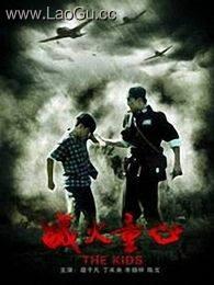 《战火童心》海报