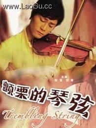 《颤栗的琴弦》海报