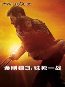 《金��狼3:殊死一�穑���Z)》海��