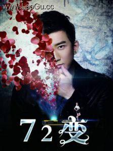 《七十二变》海报