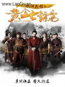 《水浒烈传之黄金七镖客》海报