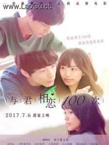 《与君相恋100次(国语)》电影海报