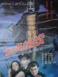 《飞天蜈蚣》海报