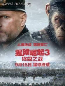 《猩球崛起3:终极之战(国语)》海报