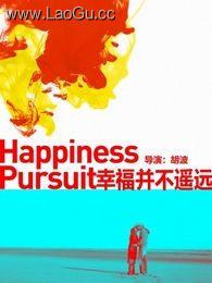 《幸福并不遥远》海报
