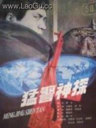 《猛警神探》海报