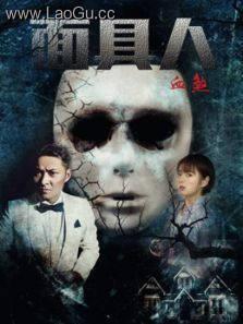 《面具人血煞》海报
