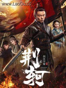 《刺客荣耀―荆轲》海报