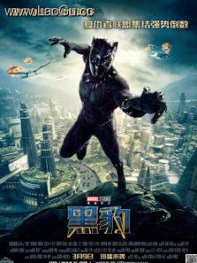《黑豹(普通话)》海报