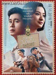 《从曼谷到曼德勒》海报