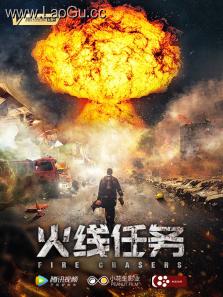 《火线任务》海报